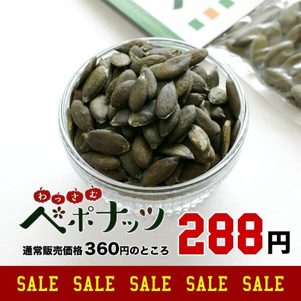 【応援ありがとうセール】和寒シーズ わっさむ ペポナッツ 30g