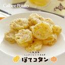 カルビーポテト (Calbee Potato) ぽてコタン 10袋入
