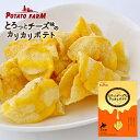 POTATO FARM とろっとチーズ味のカリカリポテト 8袋入