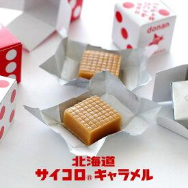 道南食品 北海道サイコロキャラメル 5本入(10粒×5本)