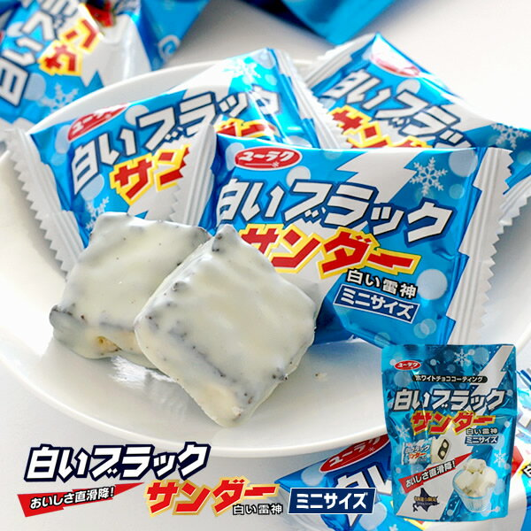 ユーラク 白いブラックサンダーミニサイズ袋入 137g(標準11個入)
