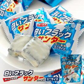 【8月10日は送料300円割引!*画面では既に300円割引後の送料を表示させています】ユーラク (有楽製菓) 白いブラックサンダーミニサイズ12個袋入
