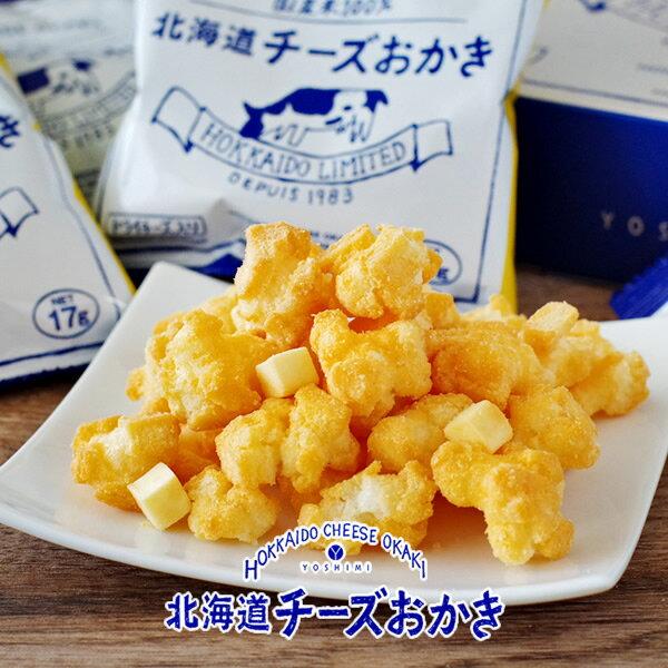 【父の日早割送料300円割引中】YOSHIMI (ヨシミ) 北海道チーズおかき 6袋入