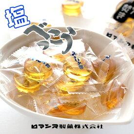 ロマンス製菓 塩べっこう飴 1袋 120g