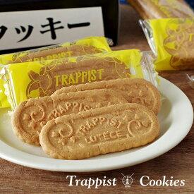 トラピスト修道院 トラピストクッキー 12袋入