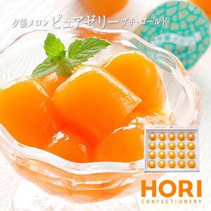 ホリ (HORI) 夕張メロンピュアゼリー プチゴールド 16g×20個入
