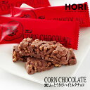 ホリ (HORI) とうきびチョコレート ハイミルク 10本入
