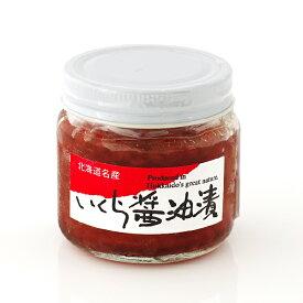 山ト小笠原商店 いくら醤油漬120g 1瓶※他に同梱する商品に配送温度帯をあわせて出荷します