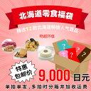 【海外限定】送料込み!9000円福袋※日本国内のお届けは承ることができません。【北海道お土産探検隊】