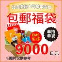【海外限定】【中国・香港・台湾・韓国限定】EMS送料込9000円北海道人気お菓子福袋