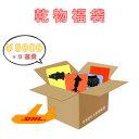 【DHL送料無料】乾物福袋 台湾・香港・マカオ限定