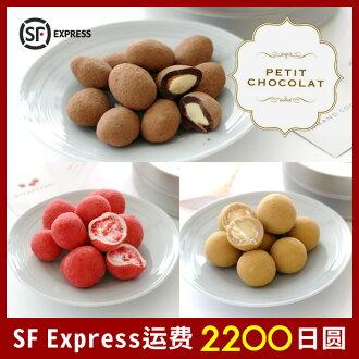 [SF Express] LeTAO PETIT CHOCOLATE  assortment