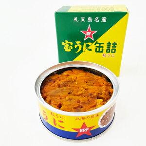 宝うに 缶詰 1缶 (エゾバフンウニの蒸しウニ)