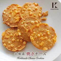 きのとや北海道焼きチーズ6枚