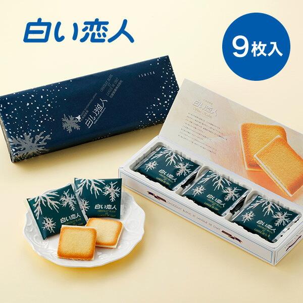 【父の日早割送料300円割引中】ISHIYA (石屋製菓) 白い恋人 ホワイト 9枚入
