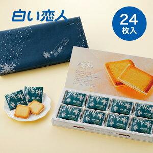 【キャッシュレス5%還元対象】ISHIYA (石屋製菓) 白い恋人 ホワイト 24枚入
