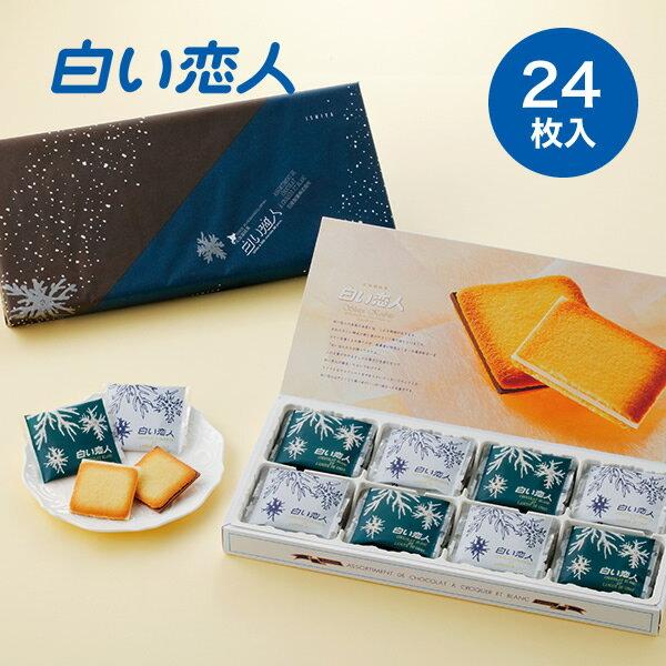 石屋製菓 白い恋人24枚入 ホワイト&ブラック