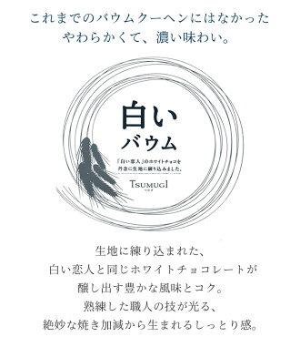 白いバウムTSUMUGI(つむぎ)ISHIYA(石屋製菓)