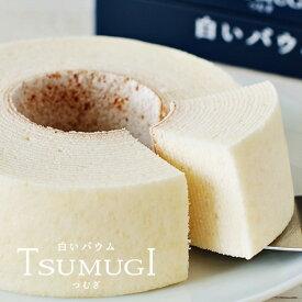 【キャッシュレス5%還元対象】ISHIYA (石屋製菓) 白いバウム TSUMUGI(つむぎ) 1個
