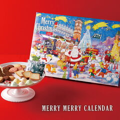 ISHIYA(石屋製菓)メリーメリーカレンダー