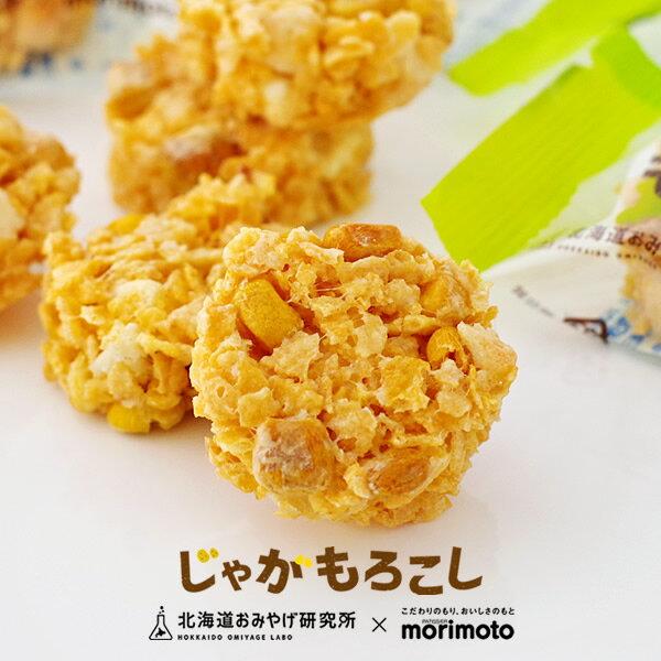 【当店限定】北海道おみやげ研究所×morimoto(もりもと) じゃがもろこし 8個入