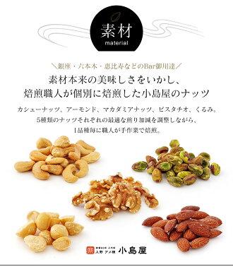<北海道お土産研究所>すすきのナッツ