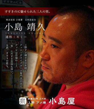 <北海道お土産研究所>すすきのナッツ-小島靖久プロフィール