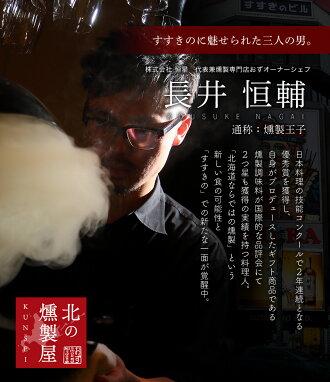 <北海道お土産研究所>すすきのナッツ-長井恒輔プロフィール