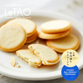 LeTAO (ルタオ) 色内フロマージュ 10枚入