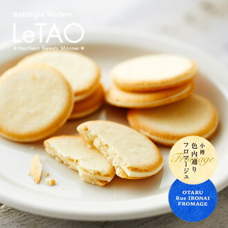 18 pieces of fromage case in the LeTAO color