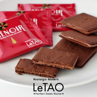 LeTAO  black-tea biscuit 20 pieces ★Shipping date will be Nov.1st if destination weather exceeds 25℃★