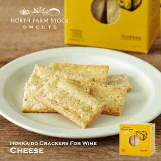 NORTH FARM STOCK Hokkaido cracker (cheese)
