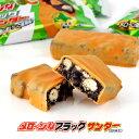 ユーラク (有楽製菓) メローンなブラックサンダー 12個入