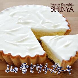 菓子司新谷 ふらの雪どけチーズケーキ 1台(直径約14cm) 【冷凍商品】 ※こちらの商品は冷凍の商品の為、冷蔵品を同梱する場合は別途送料がかかります