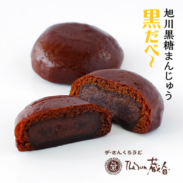 The Sun 蔵人 旭川黒糖まんじゅう 黒だべ〜 6個入