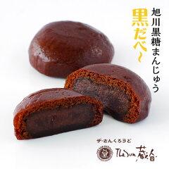 TheSun蔵人旭川黒糖まんじゅう『黒だべ〜』6個入