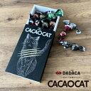 DADACA CACAO CAT 13個入アソート