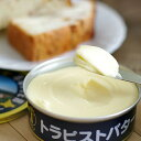 トラピストバター 200g【北海道お土産探検隊】