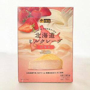 北海道ミルクレープ(いちご)4個入*常温・冷蔵便商品を一緒にご注文した場合追加送料がかかります