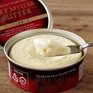 【予告! 送料300円割引→7月10日のご注文に限る】山中牧場 プレミアム 発酵バター 200g(赤)