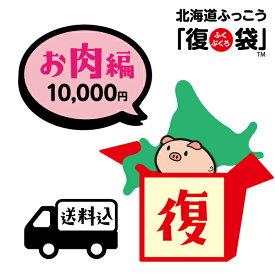 北海道ふっこう お肉の旨味な復袋 10,000円 【送料込み】 日本ふっこうプロジェクト にっぽんふっこうプロジェクト 北海道物産店 北海道 応援 支援 北海道ふっこう福袋 フードロス