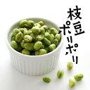 畑のおつまみ 枝豆ポリポリ【北海道お土産探検隊】