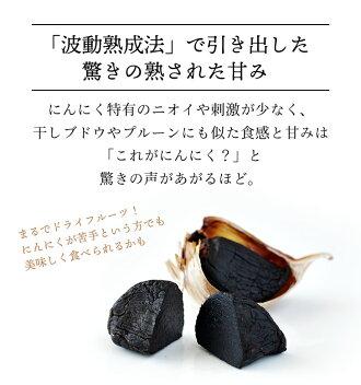 越冬熟成黒にんにく100g