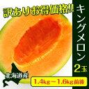 【配送日指定不可】訳あり北海道産キングメロン 1.4〜1.6kg前後 2玉入果物 フルーツ【北海道お土産探検隊】
