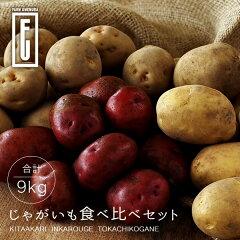 北海道産じゃがいも食べ比べセットファームウメムラ