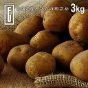 ファームウメムラ 北海道産インカのめざめ 3kg