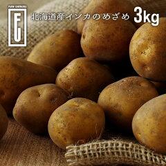 ファームウメムラ『インカのめざめ3kg』