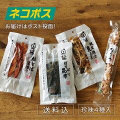 【送料込】【ネコポス対応】北海道の珍味4種セット
