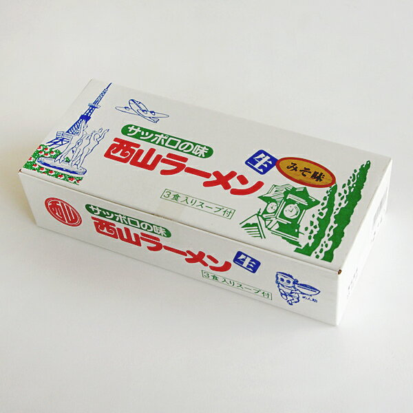 西山ラーメン 味噌 3食入
