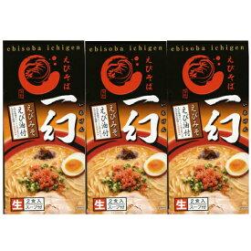 【送料込み】えびそば 一幻(いちげん) みそ2食入×3箱(計6食分)まとめ買い